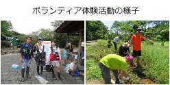 ボランティア体験事業イメージ