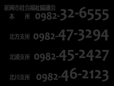 延岡市社会福祉協議会電話番号/本所:0982-32-6555/北方支所:0982-47-3294/北浦支所:0982-45-2427/北川支所:0982-46-2123